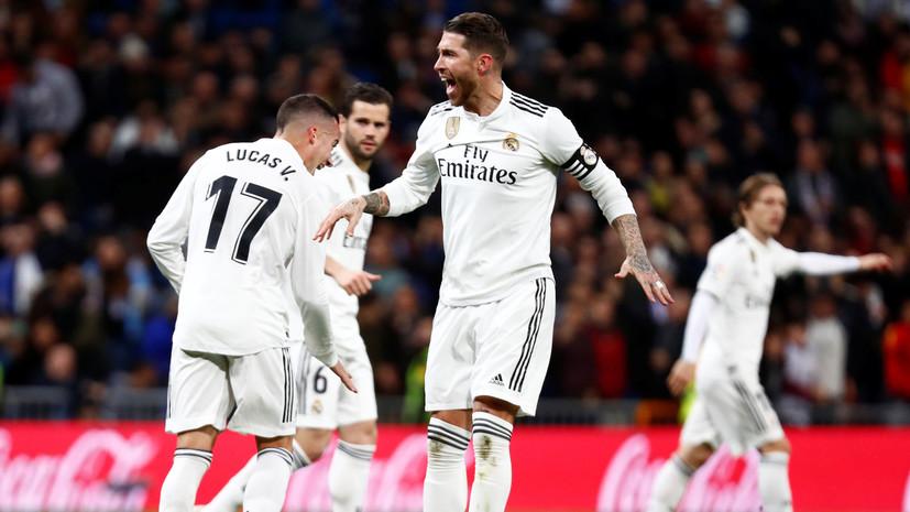Дубль Рамоса помог «Реалу» обыграть «Жирону» в Кубке Испании