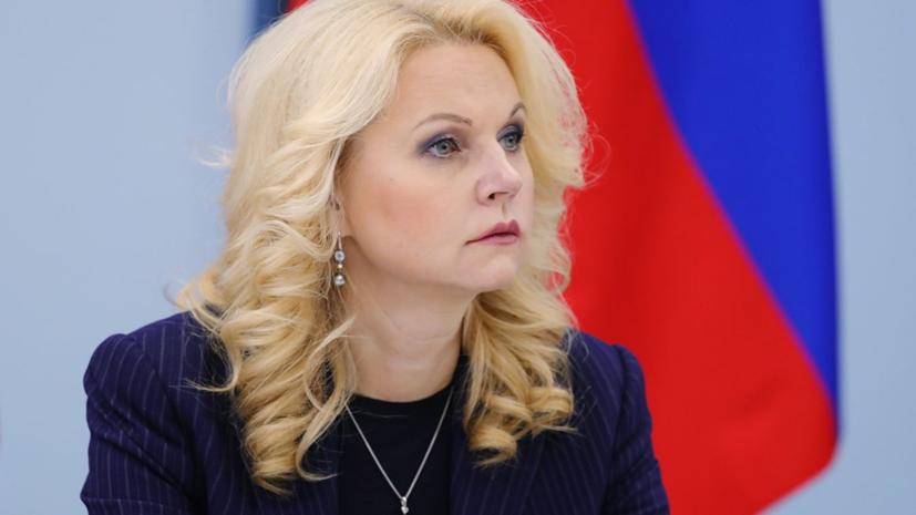 Голикова рассказала об индексации социальных выплат в России