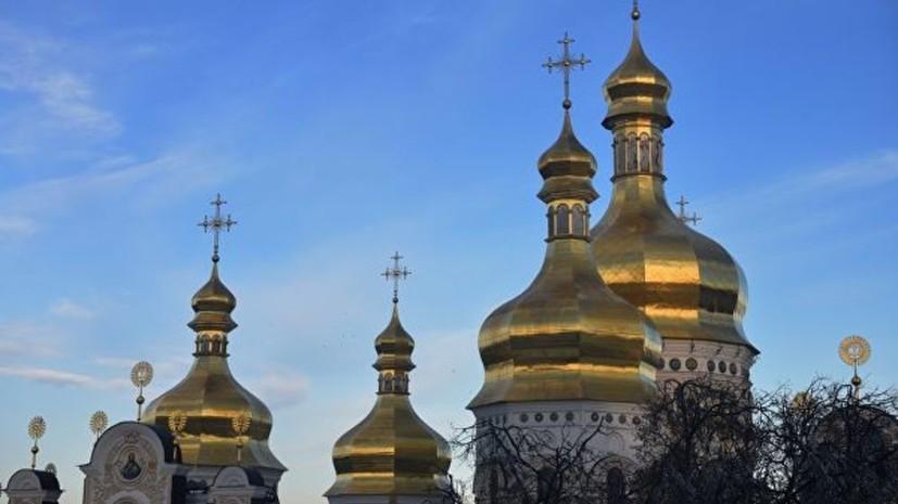 СБУ проводит оценку пропавших из Киево-Печерской лавры предметов