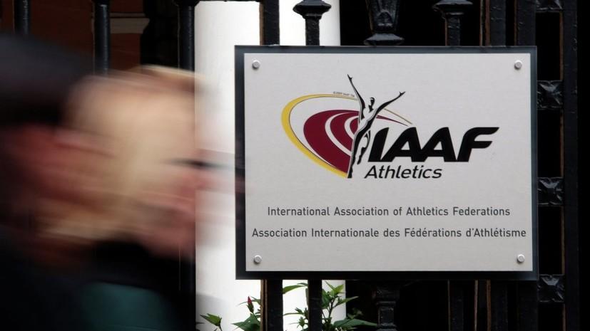 ВФЛА отозвала апелляцию на решение совета IAAF о продлении отстранения