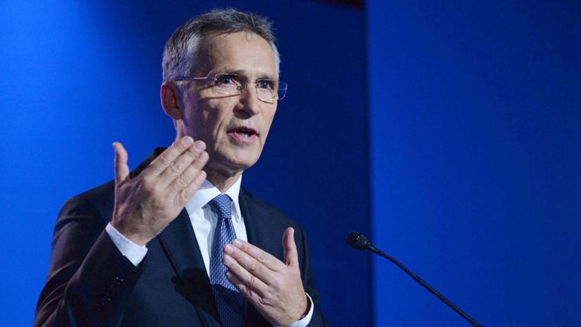 Столтенберг рассказал о действиях НАТО в случае прекращения ДРСМД