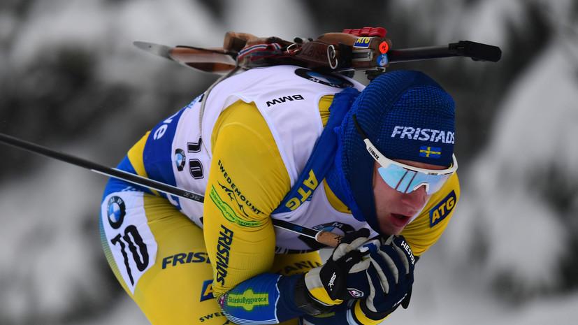 Шведский биатлонист Самуэльссон пропустит спринт на этапе КМ в Италии из-за инфекции