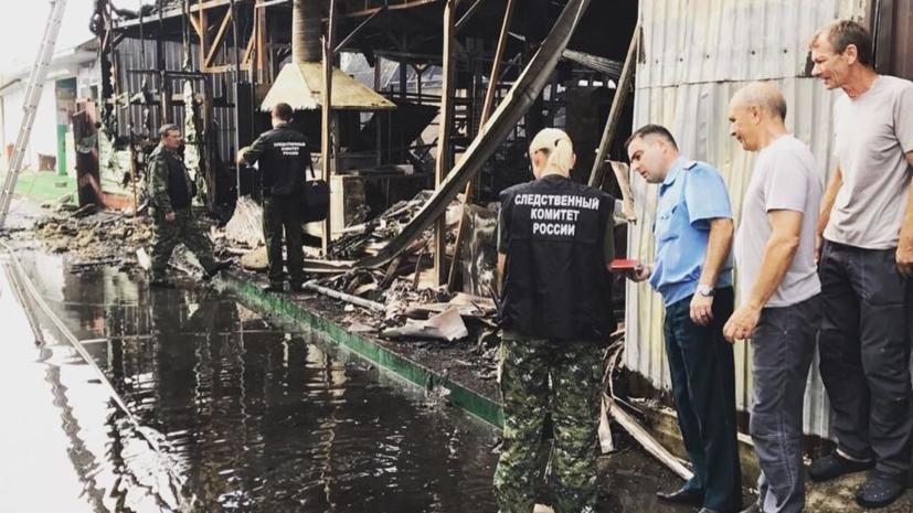 В Сочи предстанут перед судом владелец и арендатор кафе, где при пожаре погибли 11 человек
