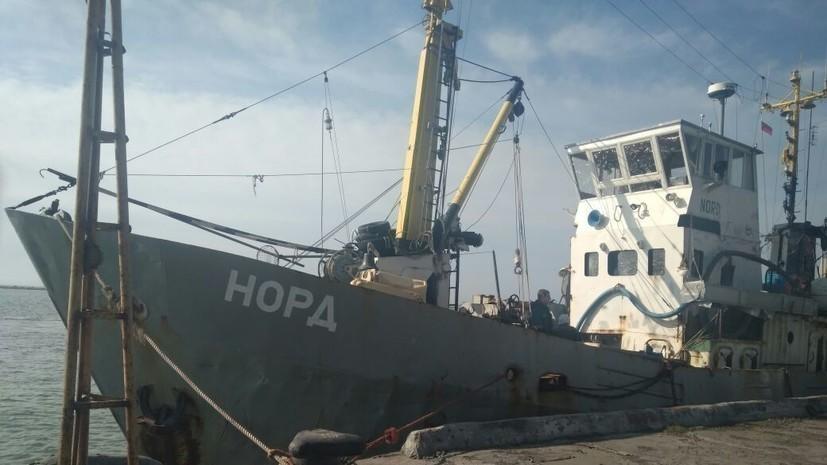 Украина выставила судно «Норд» на повторные торги с уценкой в 20%