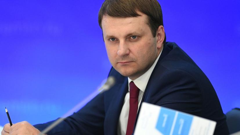 Орешкин оценил итоги форума в Давосе для России