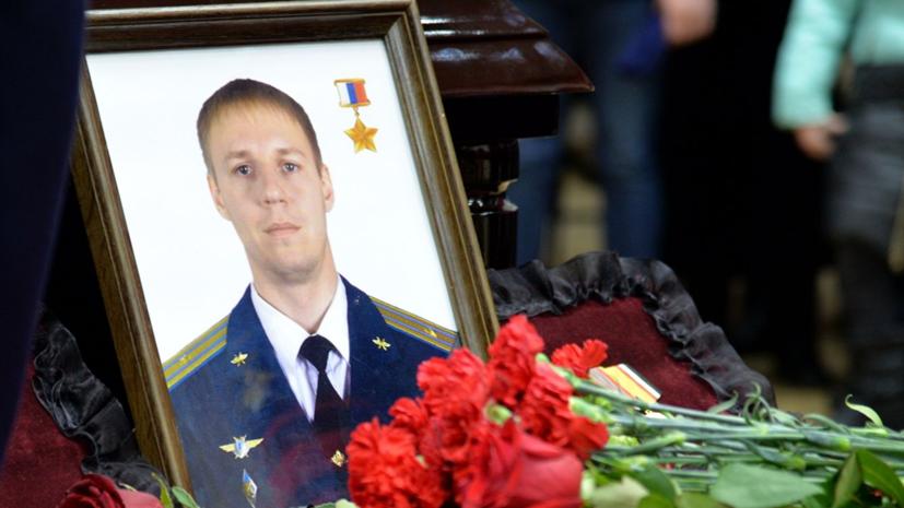 В Приморье установят бюст погибшего в Сирии лётчика Филипова