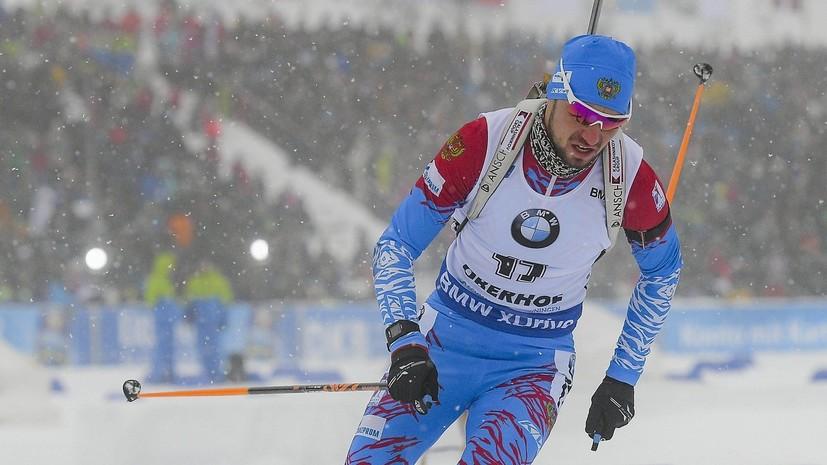 Хованцев прокомментировал выступление российских биатлонистов в спринте на этапе КМ в Антхольце