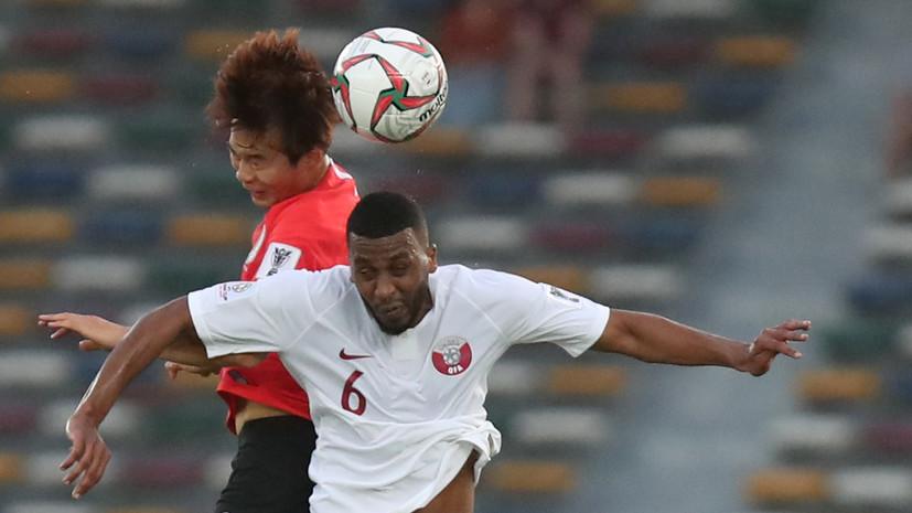 Южная Корея проиграла Катару в четвертьфинале Кубка Азии по футболу