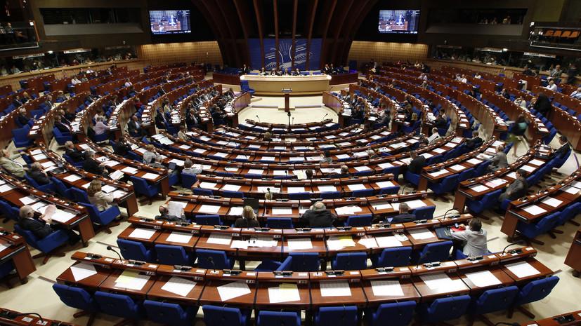 В ПАСЕ рассказали о поправках к резолюции по инциденту в Керченском проливе