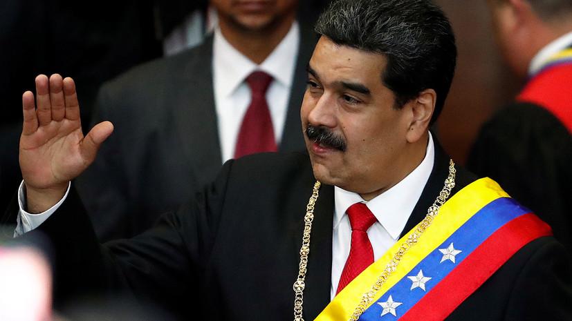 Мадуро: правда на нашей стороне