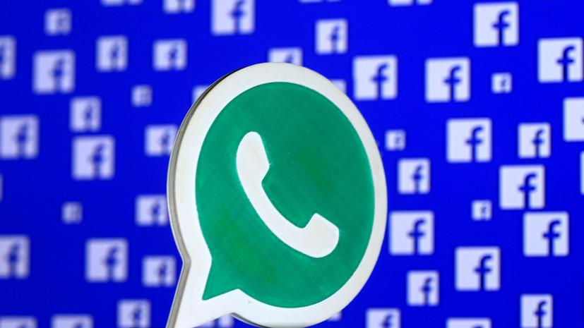 NYT: Цукерберг намерен интегрировать WhatsApp, Instagram и Facebook