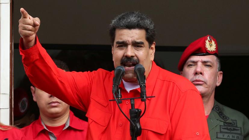 Мадуро рассказал о встрече с Гуаидо