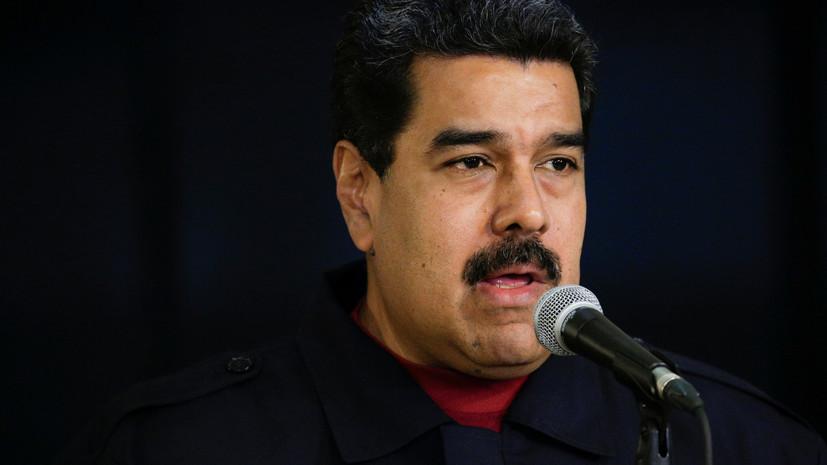 Мадуро назвал Трампа «лишь пассажиром» в США