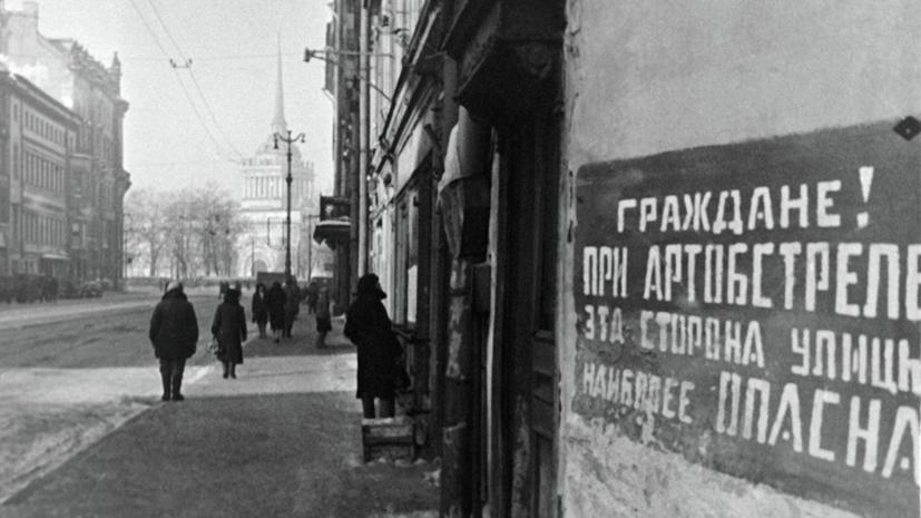 Эксперт прокомментировал рассекреченные документы к 75-летию снятия блокады Ленинграда