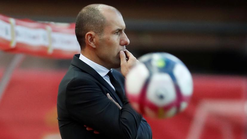 СМИ: «Монако» уволил спортивного директора из-за конфликта с Жардимом