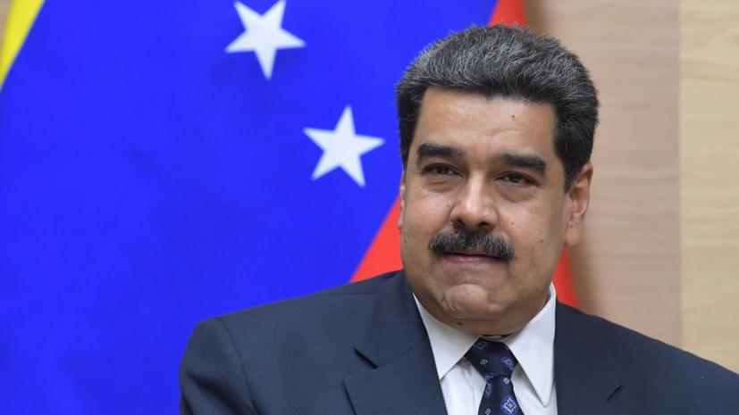 Мадуро обратился к Пенсу по-английски