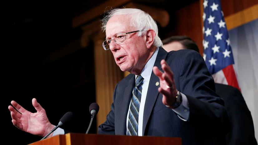 СМИ: Берни Сандерс намерен баллотироваться в президенты США в 2020 году