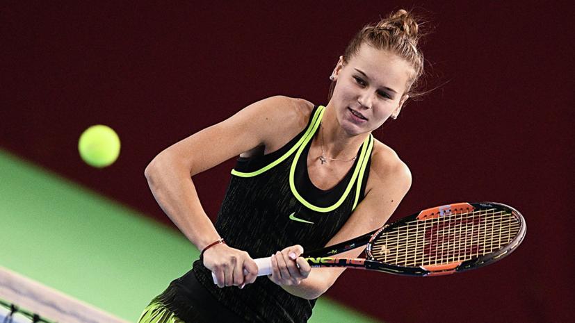Кудерметова вышла во второй круг теннисного турнира в Санкт-Петербурге