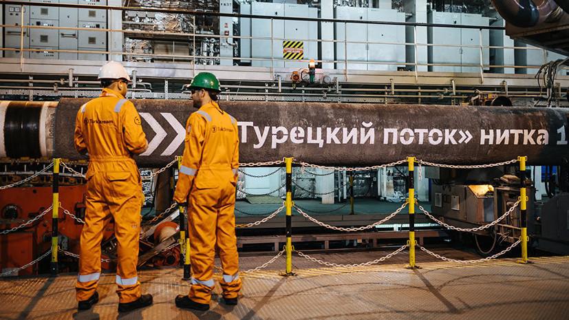 Эксперт объяснил опасения Киева по поводу «Турецкого потока»