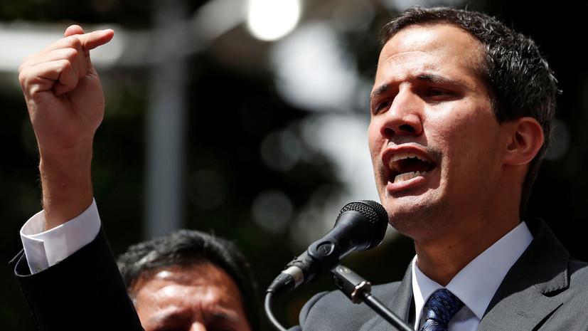 Гуаидо заявил о возможных сроках проведения выборов в Венесуэле