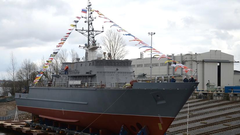 ВМФ России получил корабль противоминной обороны «Иван Антонов»