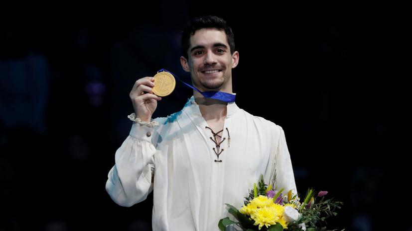 Фернандес: золото чемпионата Европы не сравнить с бронзой Олимпийских игр