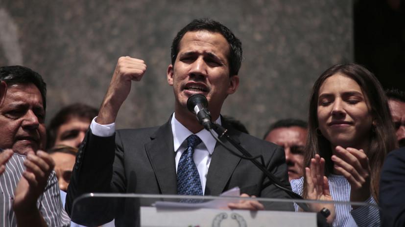 Великобритания заявила о готовности признать Гуаидо президентом Венесуэлы