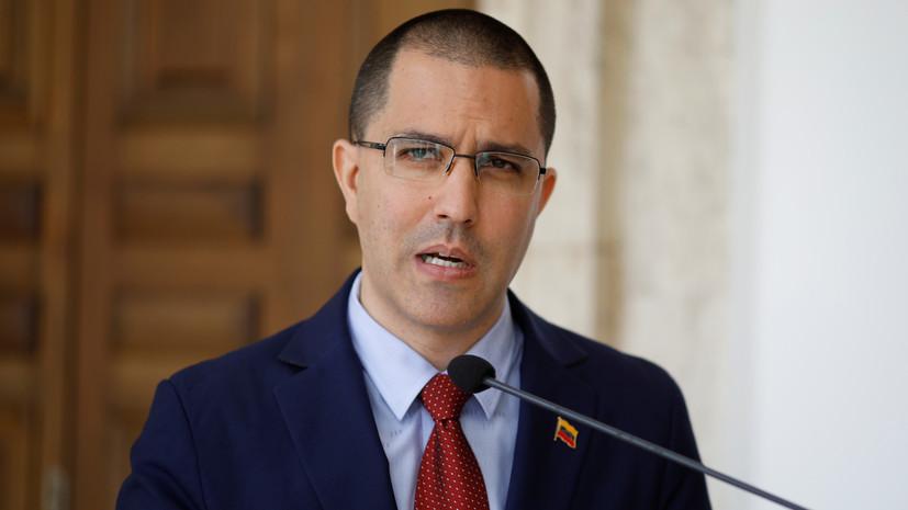 МИД Венесуэлы: Каракас готов к диалогу с США
