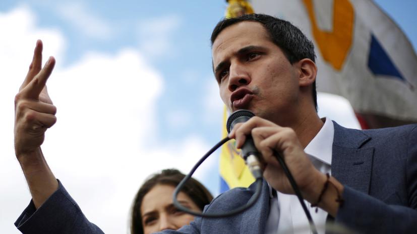 Бельгия и Нидерланды поддержали ультиматум о досрочных выборах в Венесуэле