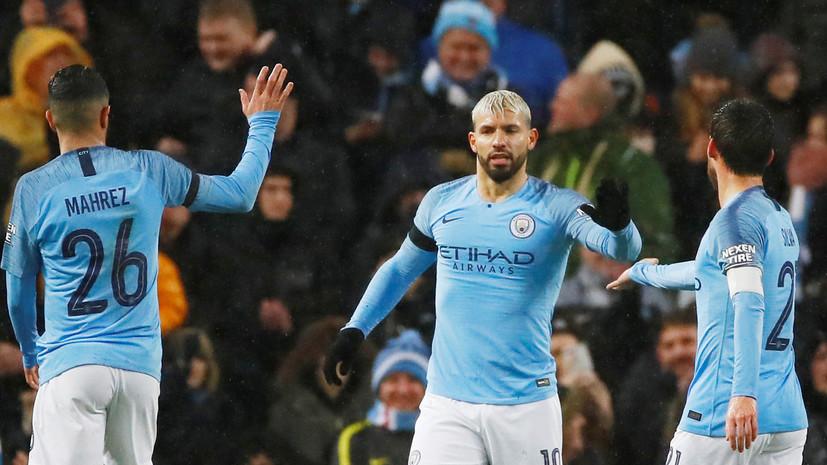 «Манчестер Сити» разгромил «Бернли» в 1/16 финала Кубка Англии по футболу
