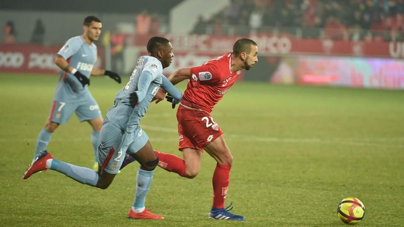 «Монако» с Головиным проиграл «Дижону» в первом матче после возвращения Жардима
