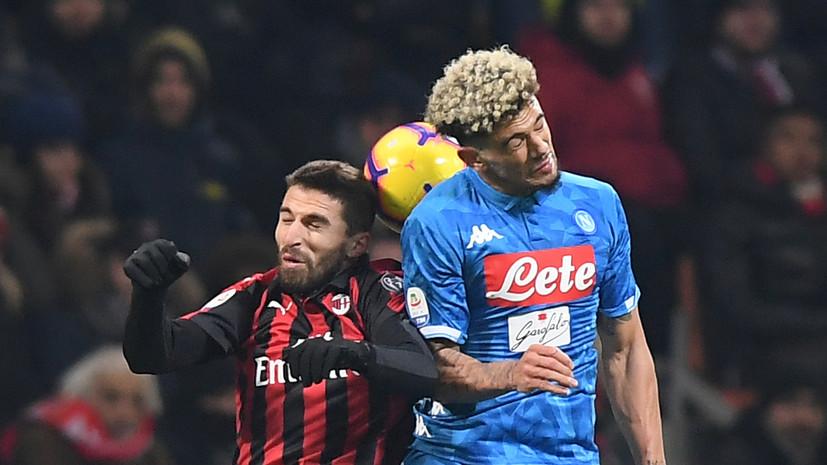 «Милан» и «Наполи» не выявили победителя в матче Серии А