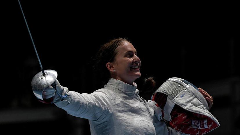 Россиянка Великая завоевала бронзу на этапе КМ по фехтованию в США