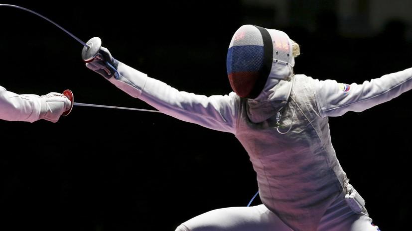 Российская рапиристка Дериглазова победила на этапе КМ во Франции
