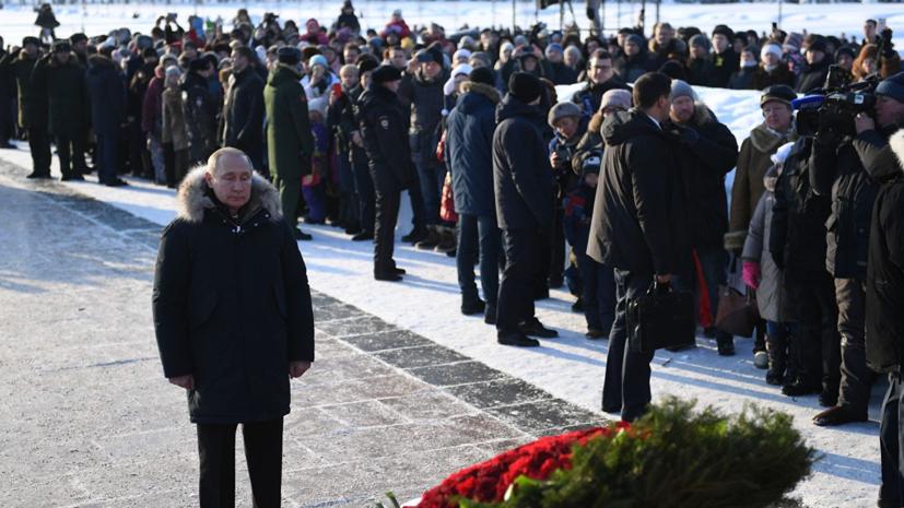 Путин призвал не забывать блокаду Ленинграда