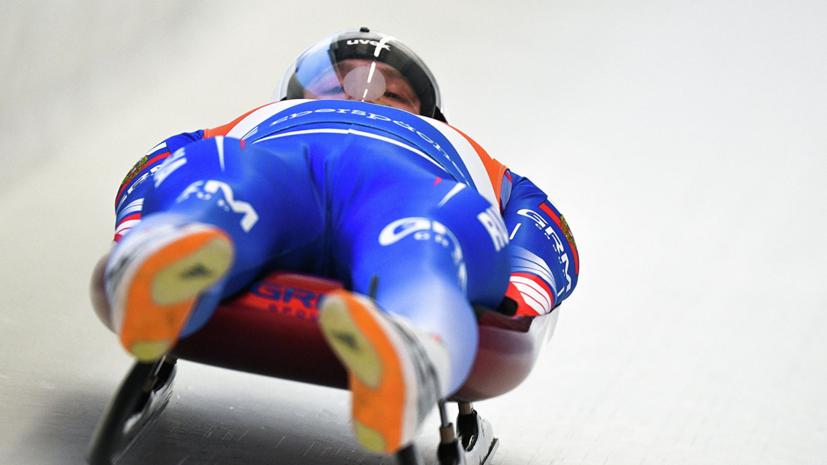 Саночник Павличенко стал бронзовым призёром чемпионата мира