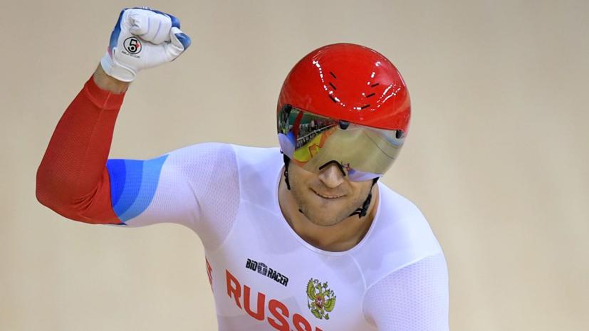 Определён состав сборной России на ЧМ по велоспорту на треке в Польше