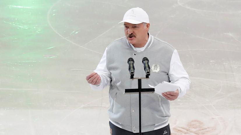Лукашенко: Белоруссия доказала, что может принять чемпионат мира по фигурному катанию