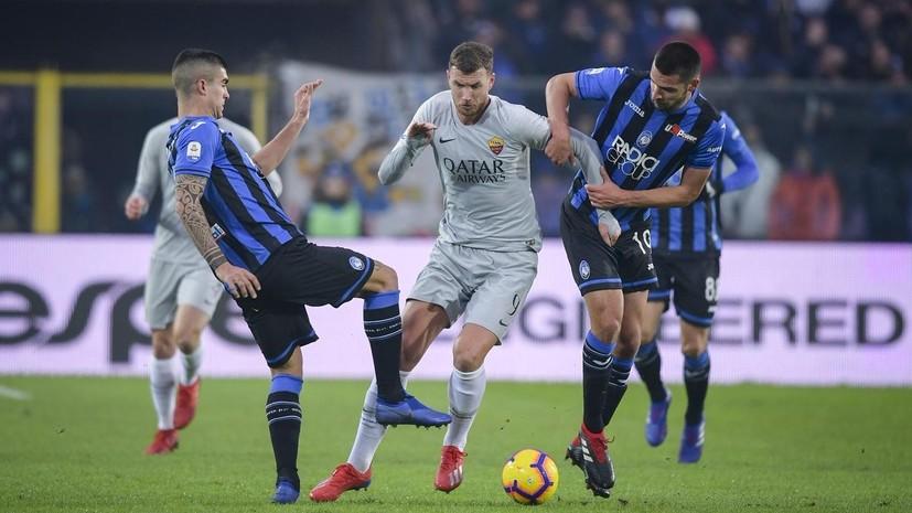 «Рома» упустила победу над «Аталантой» в матче Серии А, ведя в счёте с преимуществом в три мяча