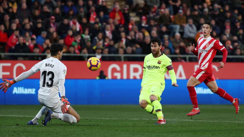 Гол Месси помог «Барселоне» победить «Жирону» в матче Примеры