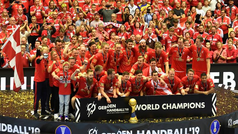 Сборная Дании победила команду Норвегии в финале ЧМ по гандболу