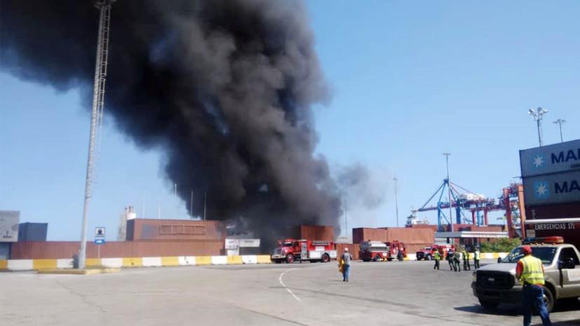 СМИ сообщили о взрыве в венесуэльском порту Ла-Гуайра