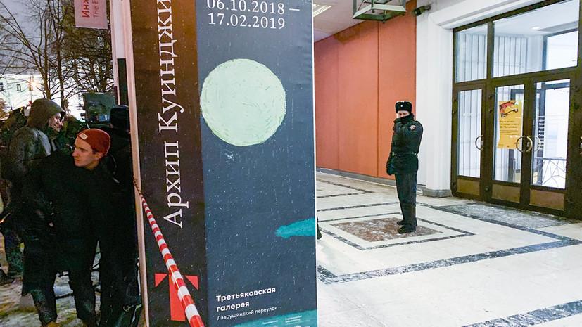 В Третьяковской галерее началось внутреннее расследование из-за кражи картины