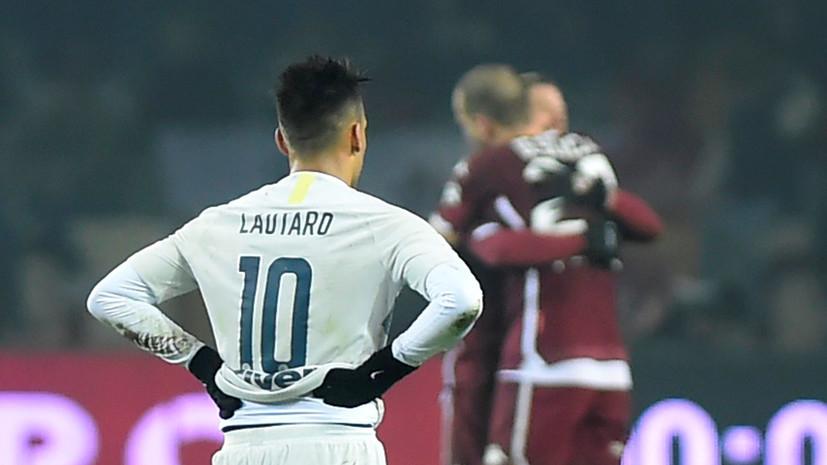 «Интер» потерпел поражение от «Торино» в матче чемпионата Италии по футболу