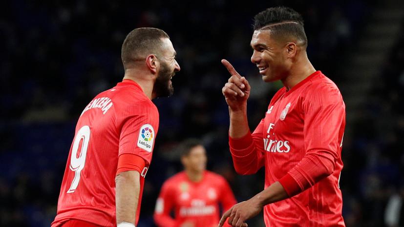 «Реал» обыграл «Эспаньол» и одержал третью победу подряд в чемпионате Испании по футболу