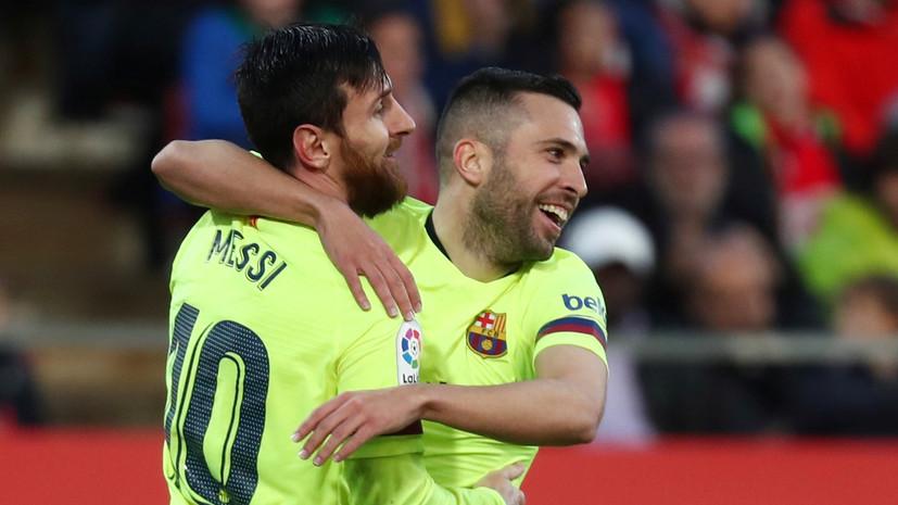 «Барселона» повторила рекорд клуба, забив в 32 выездных матчах чемпионата Испании подряд