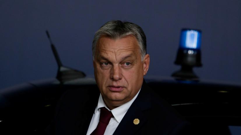 WSJ: премьер Венгрии выступил против политики давления США на Россию