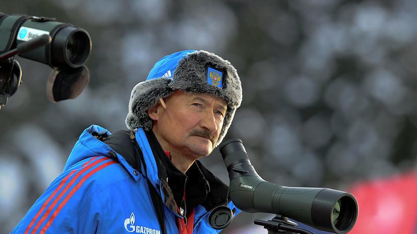 СМИ: Хованцев не поедет со сборной России на этапы КМ по биатлону в Северной Америке