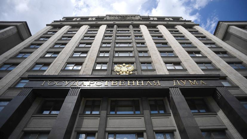 В Госдуме оценили подписание Украиной и Норвегией заявления в сфере энергетики