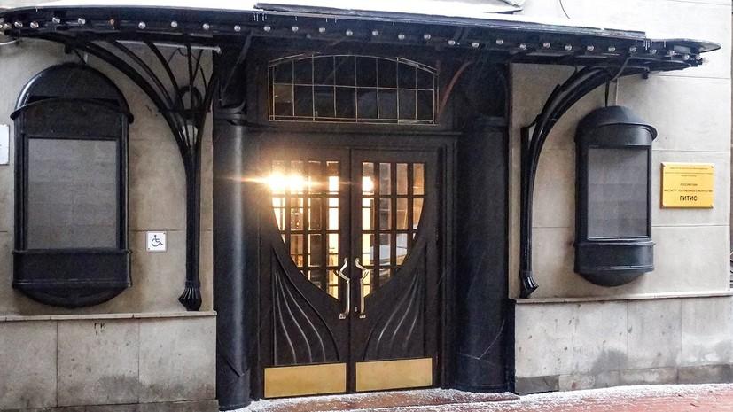 В Москве завершилась реставрация учебного театра ГИТИСа